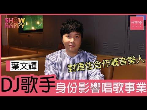 葉文輝自覺DJ歌手身份影響事業 對唔住合作嘅音樂人