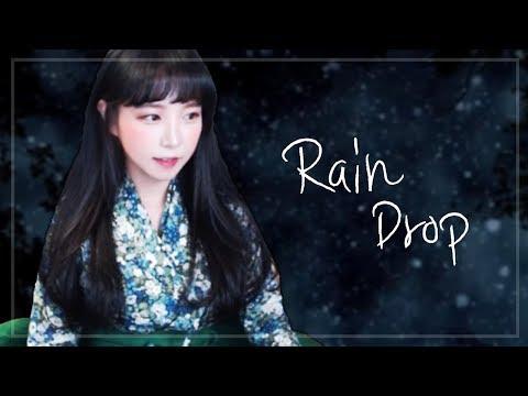 아이유(IU) _ Rain Drop #고음질커버곡