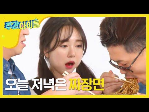 주간아이돌 - (Weekly Idol EP.225) Girl Group A-pink&AOA Jajangmyeon Meokbang Live Show!