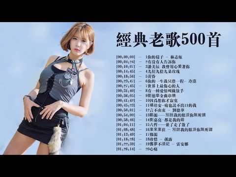 70、80、90年代经典老歌尽在 经典老歌500首 (经典老歌500首大全 ) 70、80、90年 100年代经典老歌大全