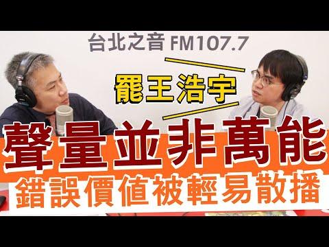 20201208《羅友志嗆新聞》專訪罷免王浩宇活動發起人 唐平榮