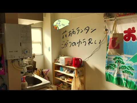 花柄ランタン『ごがつのゆうれい』MusicVideo