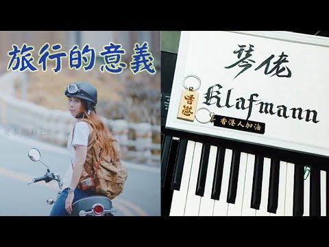 陳綺貞 Cheer Chen - 旅行的意義 [鋼琴 Piano - Klafmann]