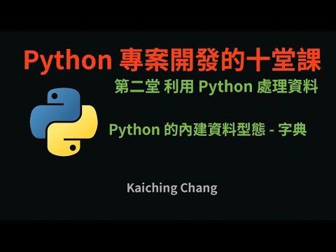 Python 的內建資料型態 - 字典 :-: Python 專案開發入門的十堂課