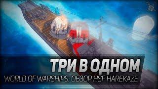 ТРИ В ОДНОМ ◆ World of Warships ◆ Обзор HSF Harekaze