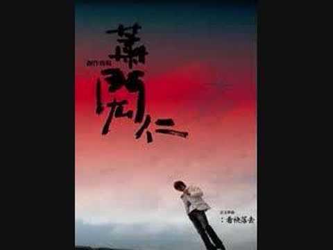 蕭閎仁-未完成的愛