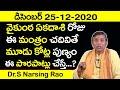 వైకుంఠ ఏకదాశి రోజు ఈ మంత్రం చదివితే మూడు కోట్ల పుణ్యం ||Dr.S Narsing Rao About Vaikuntha Ekadashi