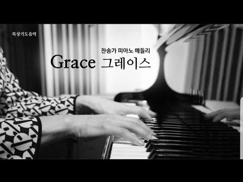 [묵상기도음악] 찬송가 피아노 연주 메들리 '그레이스' 1 | Grace 1