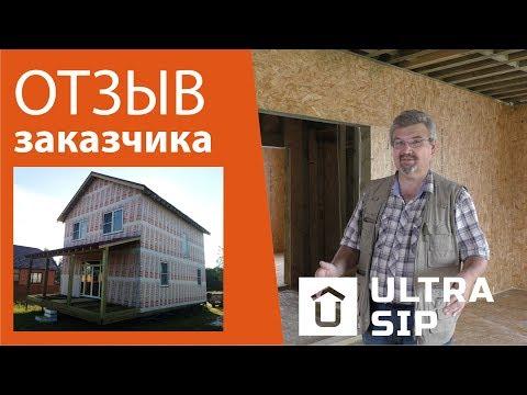 Строительство дома в Сосново - отзыв.