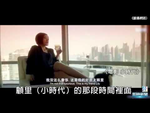 【台灣壹週刊】郭采潔愈紅愈多人罵