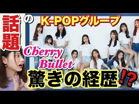 【Cherry Bullet】今超話題のK-POPアイドルグループを紹介!メンバーの経歴がスゴすぎる?