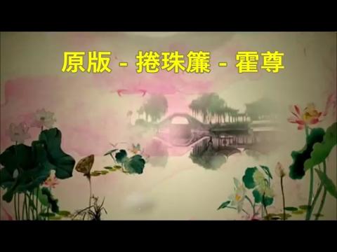原版 《捲珠簾》 霍尊 'Raised Pearl Curtain' by Huo Zun •♥*♪