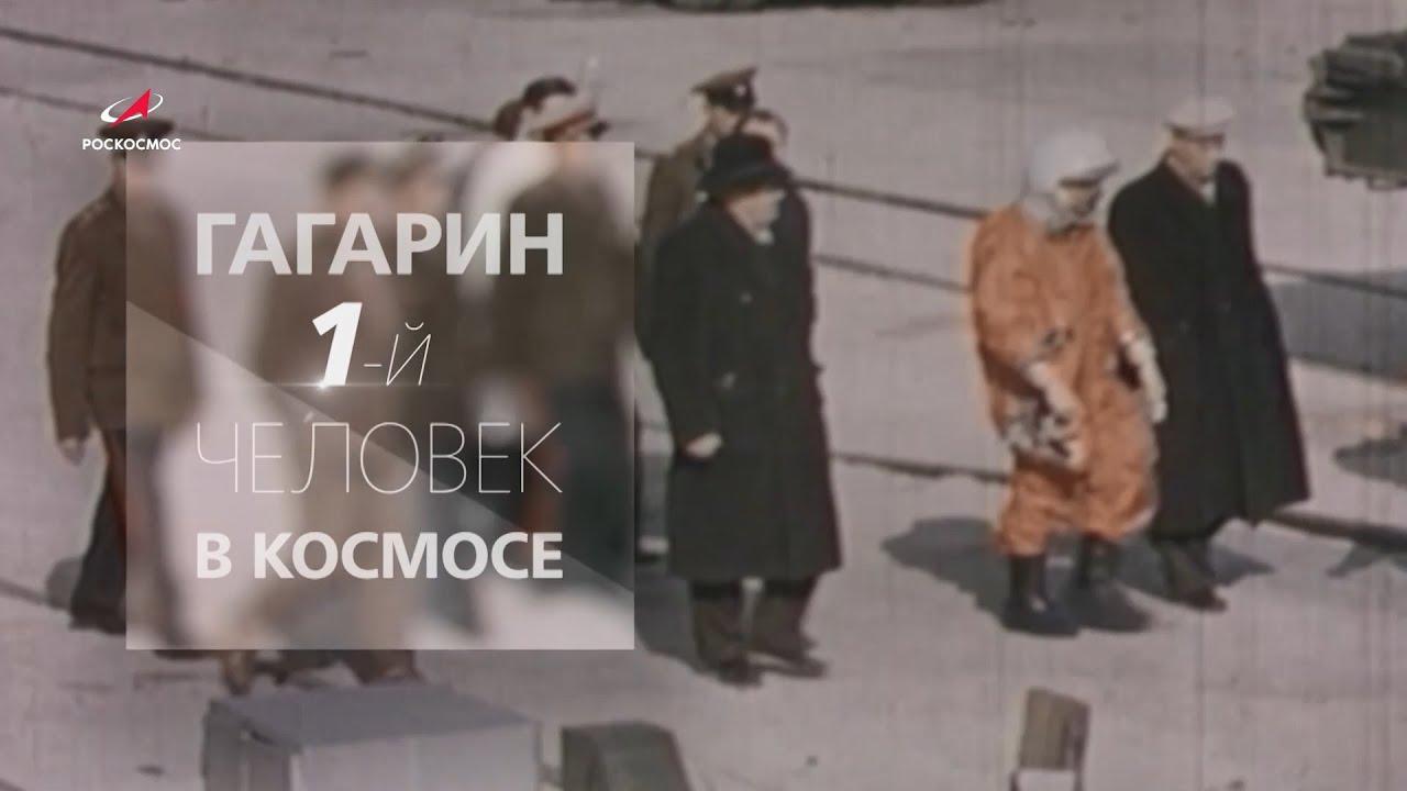 Пилотируемая космонавтика: 60 лет!
