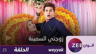 مسلسل زوجتي السمينة - حلقة 21 - ZeeAlwan     -