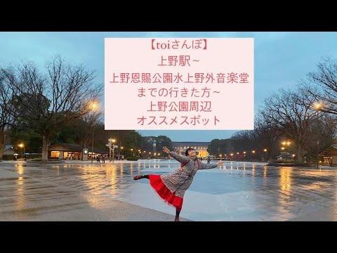 【toiさんぽ】上野駅〜上野恩賜公園水上野外音楽堂までの行き方〜上野公園周辺オススメスポット巡り