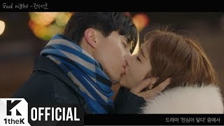 [MV] JEONG SEWOON(정세운) _ Good night (Touch your heart(진심이 닿다) OST Part.5)