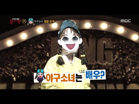 [King of masked singer] 복면가왕 - 'The girl who like baseball' Identity 20170319