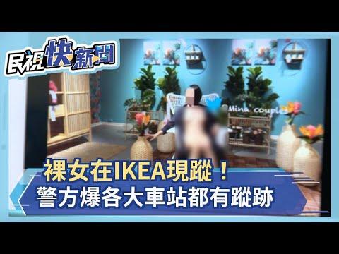 快新聞/「裸女」在IKEA現蹤! 警方踢爆各大車站、賣場都有蹤跡...根本是「慣犯」-民視新聞