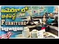 Vlog | అమెరికాలో Biggest Furniture Showroom | Authentic దప్పళం/ముక్కల పులుసు | Telugu Vlogs from USA