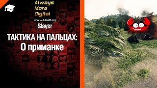 Тактика на пальцах: о приманке - от Slayer [World of Tanks]