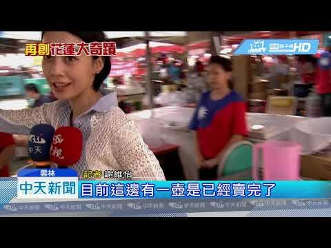 20190615中天新聞 韓國瑜雲林造勢人潮滿 攤商搶商機賺飽飽