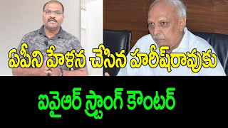IYR Krishna Rao gives strong counter to Harish Rao on AP c..