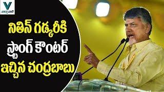 CM Chandrababu Strong Counter To Nitin Gadkari - Vaartha Vaani