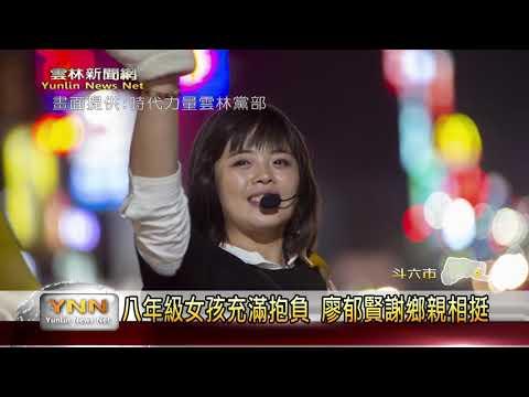 雲林新聞網-八年級女孩廖郁賢充滿抱負 為時代力量攻下雲林第一席議員