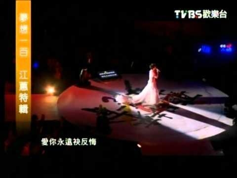 夢想一百 江蕙特輯 - 夢中的情話- 江蕙+許富凱