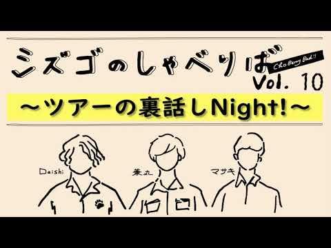 ~ツアーの裏話しNight!~【シズゴのしゃべりばチョベリバ!!vo.10 】