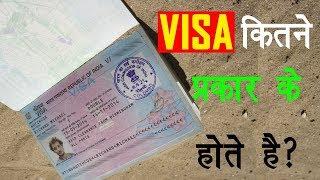 VISA कितने प्रकार के होते है? | Types of Visa By Ishan Sid