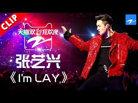 【张艺兴《I'm LAY》霸气十足】天猫双11狂欢夜 20161110【浙江卫视官方超清】