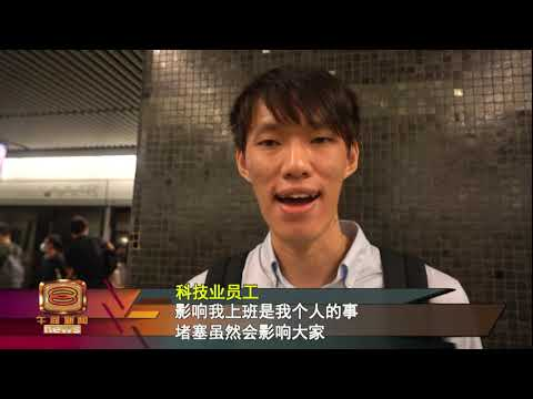 香港罢工罢市罢课 地铁停驶航班取消