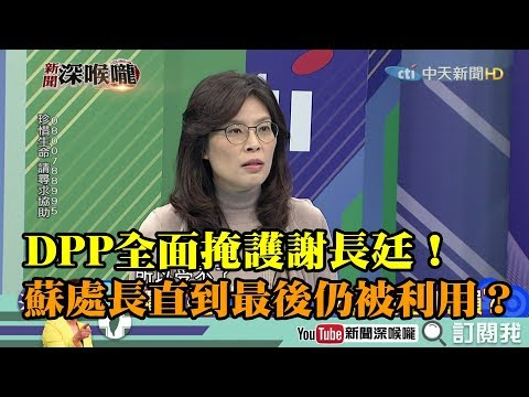 《新聞深喉嚨》精彩片段 DPP全面掩護謝長廷!蘇處長直到最後仍被利用?