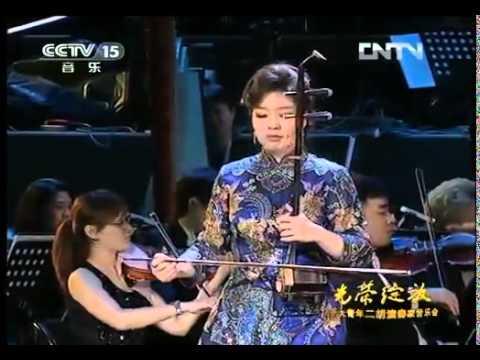2012 光榮綻放 十大青年二胡演奏家音樂會