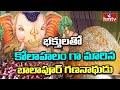 భక్తులతో  కోలాహలం గా మారిన బాలాపూర్ గణనాథుడు | Live Updates from Balapur | hmtv