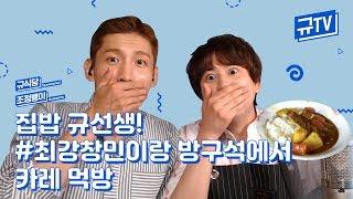 집밥 규선생!🥘#최강창민 이랑 방구석에서 #카레 먹방🤭|| 규티비👨🏻🍳🍾