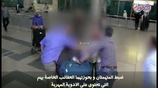 أخبار اليوم | الرقابة الإدارية تلقي القبض على مسئولين بشركة مصر ...
