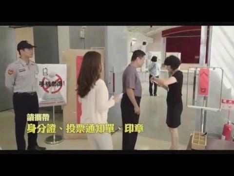 2016中央選舉委員會選舉投票宣傳影片