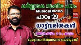 Karnataka Sangeetha Paadam 29 # Karnataka Sangeetham Malayalam 2018 # Classical Music For Studying
