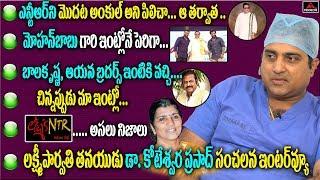Lakshmi Parvathi's son Dr Koteshwara Prasad about Lakshmi'..