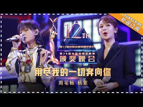 《第12届金鹰节》:杨紫 周笔畅合唱《用尽我的一切奔向你》惊艳现场!China Golden Eagle TV Art Festival 【湖南卫视官方频道】