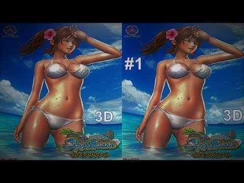 Sexy Beach Premium Resort 3D SBS # 1