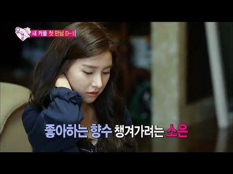 [ENG SUB] 우리 결혼했어요 - 취향도 비슷한 재림♡소은 커플! 과연 성격도 비슷할까? 20140920