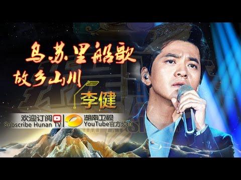 李健 Li Jian《故乡山川》-《我是歌手3》第13期单曲纯享 I Am A Singer 3 EP13 Song: Li Jian Performance【湖南卫视官方版】