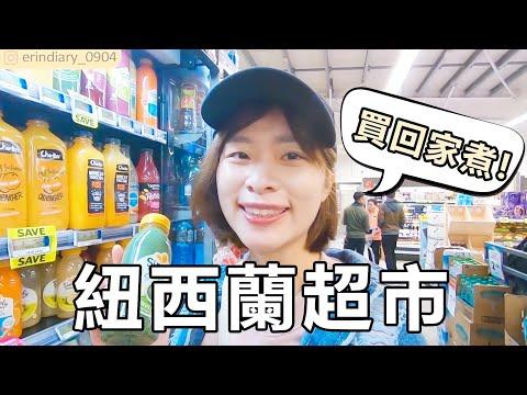 和我一起逛紐西蘭超市!自己買食材回去煮,一餐多少錢?艾琳紐西蘭旅遊vlog#2