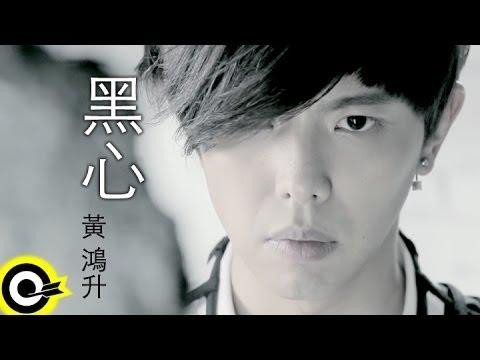 黃鴻升-黑心 (官方完整版MV)(HD)