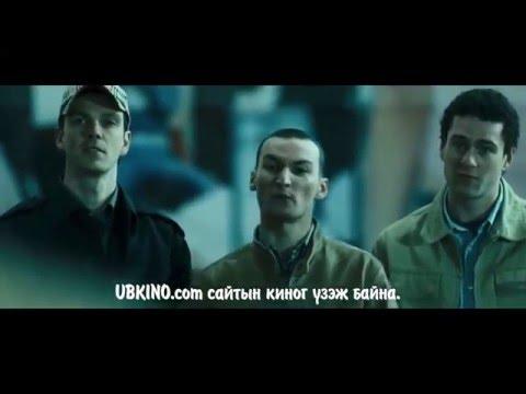 Mongol Heleer Kino Uzeh