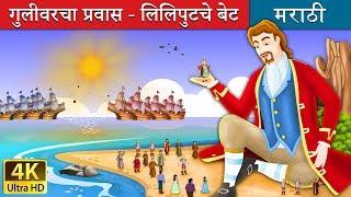 गुलीवरचा प्रवास | Marathi Goshti | गोष्टी | छान छान गोष्टी मराठी | Marathi Fairy Tales