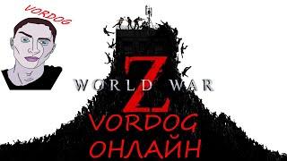 World War Z - ЗАКАЗЫВАЛИ МЯСО ? ЗОМБИ ХИТ